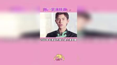 陈飞宇演技派小生