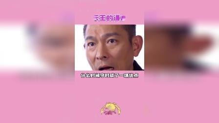 天王刘德华的谦虚,没有半点架子