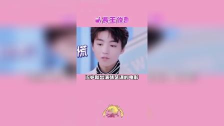 明星冷知识:TFBOYS队长王俊凯