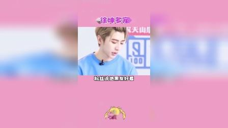 明星冷知识:蔡徐坤多宠粉?