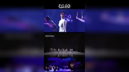 《黑色》北京舞蹈学院演出排练双屏版
