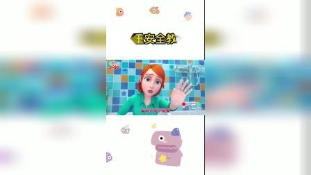 超级宝贝jojo:居家安全洗澡热水烫伤篇