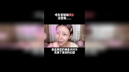 网恋奔现须谨慎!!