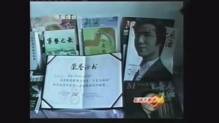 《石河子新闻》2008,6,26