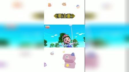 超级宝贝jojo:安全公园直排轮护具篇#儿歌