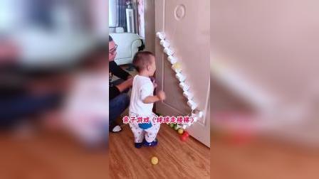 亲子游戏《球球下楼》,锻炼孩子手臂力量