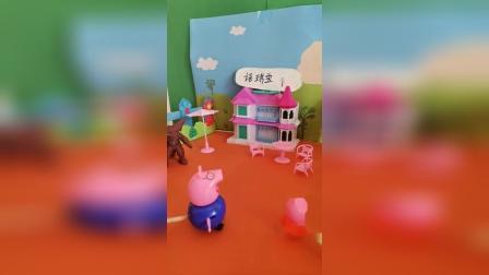 小猪佩奇:猪爸爸夸奖佩奇