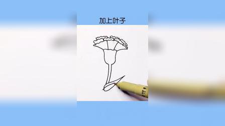 简笔画:跟我一起画康乃馨吧