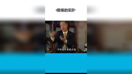曾仕强:为什么中国人一定要广结善缘