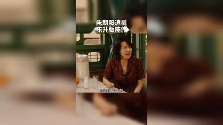 朱朝阳追星张东升版陈伟霆