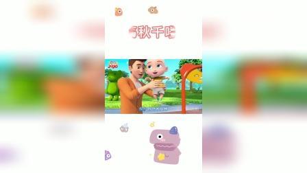 超级宝贝jojo:安全荡秋千篇