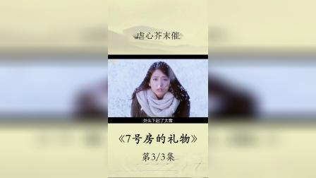 韩式虐心芥末催泪剧《7号房的礼物》,第3段