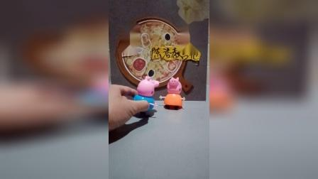 萌娃玩具:小猪一家去吃披萨