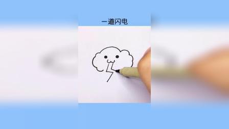 简笔画:带着闪电的云朵,你会画吗