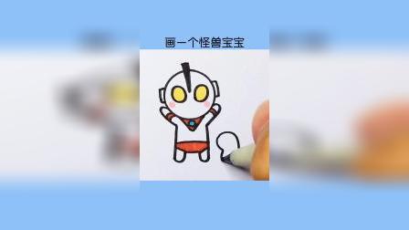 简笔画:用字母OH画奥特曼和小怪兽,学会了吗