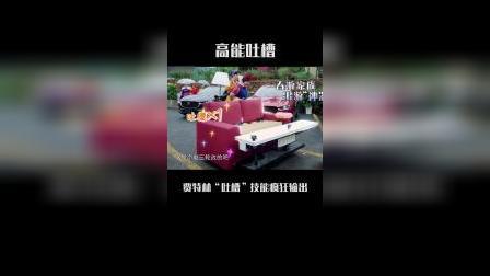 """看到公主的""""马车"""",贾白雪的口音都吓出来了#青春环游记 #贾玲"""