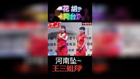 胡银花胡中花王三姐拜寿_18