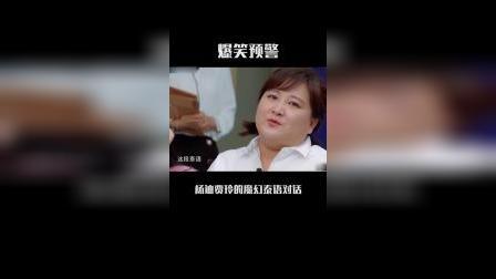贾玲杨迪即兴表演笑趴众人#青春环游记 #贾玲 #杨迪