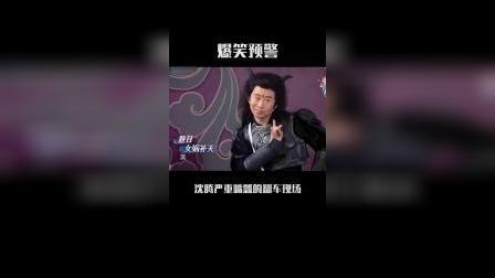 沈腾嘴瓢产新词:女锅补蛙 #王牌对王牌6