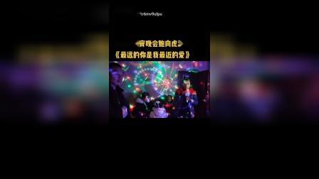 碾子湾元宵晚会鲍向虎演唱《最远的你是我最近的爱》(鲍发明作品)