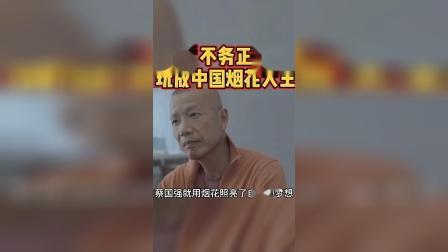 """他""""不务正业"""",玩成中国烟花大王"""