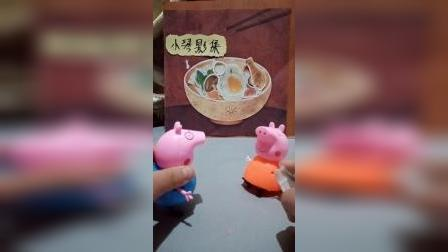 萌娃玩具:猪爸爸上交工资