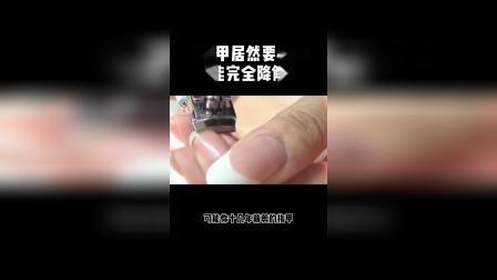 一个指甲居然要花40年才能完全降解