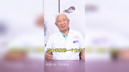 中医改善咽炎小妙招