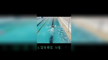 改进仰泳入水过中线的四个练习