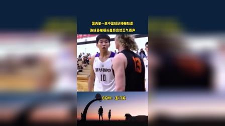 国内第一高中篮球队遭老外砸头羞辱,换作是你能忍吗?