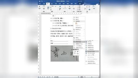 【办公小技巧】word技能:如何添加手写签名? | 术业课堂
