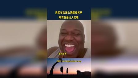 你听过奥尼尔这个笑声吗?真是听一遍笑一遍啊!