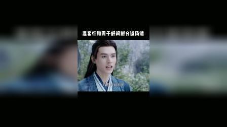 温客行和周子舒彻底闹掰分道扬镳 #山河令 #龚俊