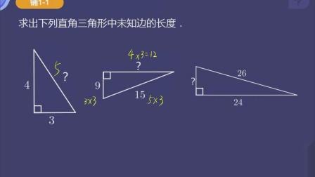 2021五春第2讲勾股定理例题讲解