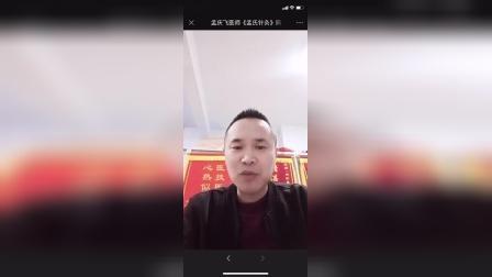 孟庆飞孟氏针灸直播(一)