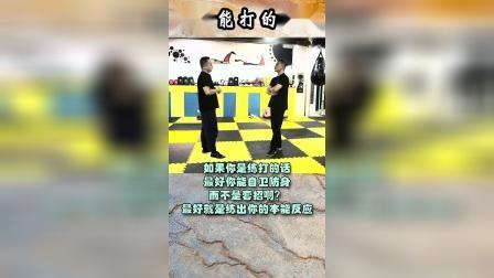不管传统武术还是现代搏击,不经过双人互击训练都是纸上谈兵,但一定要科学训练
