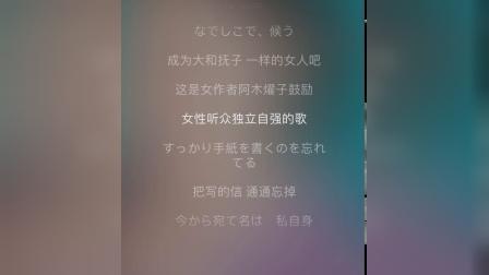 なでしこで、候う(中文翻译版)
