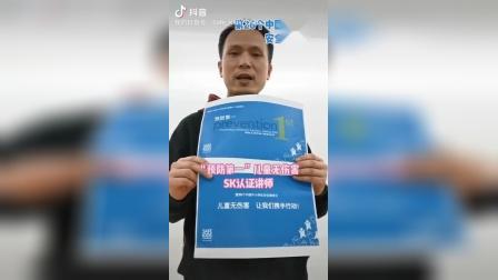 第26个中国中小学安全教育日-刘群英呼吁
