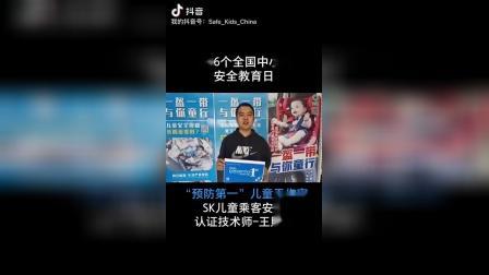第26个中国中小学安全教育日-王照栋呼吁