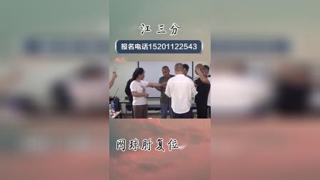 中医张荣江三分正骨网球肘复位教学视频