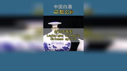 中国白酒英文怎么说?