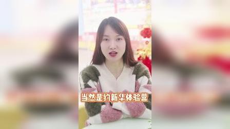 武汉新华电脑学校踏青体验营