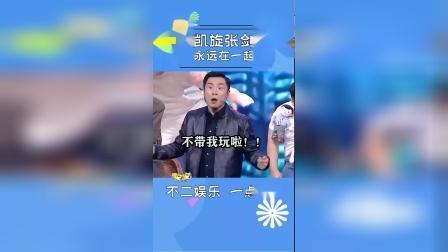 秦霄贤张九南被摘字就要永远在一起搞笑了