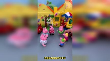 乔治好晕呀 怎么出现了四个一样的猪爸爸?!