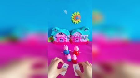 益智玩具:小猪佩奇的一天