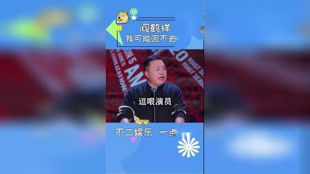 阎鹤祥:我可能回不去德云社了
