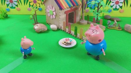 乔治和佩奇看见蛋糕了,是谁做的呢?