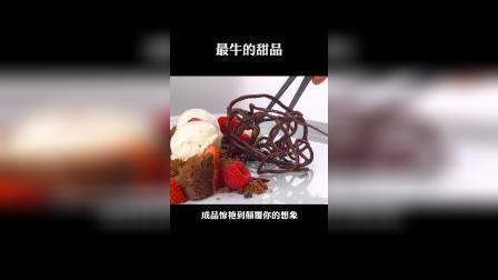 史上最牛甜品,竟是用手和梳子做的!
