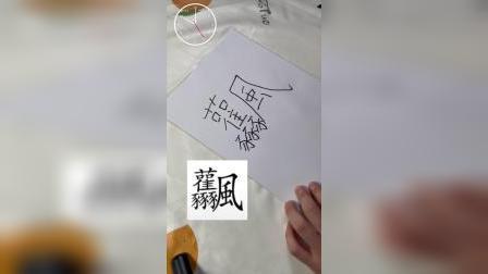 最难写的汉字