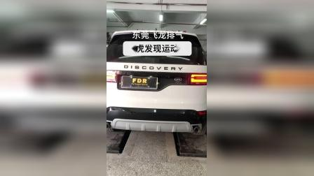 路虎发现5改装中尾段可变跑车音阀门排气 FDR飞龙出品